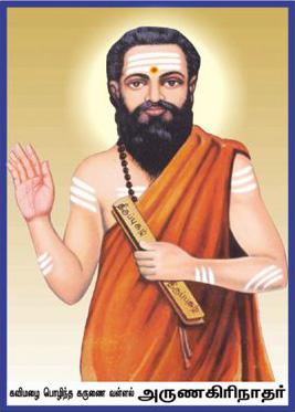 Thiruppugazh tamil
